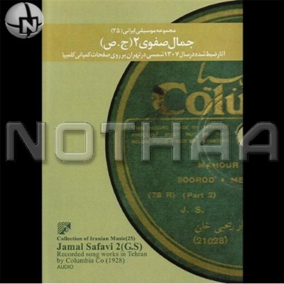 Collection of Iranian Music 25 - Jamal Safavi 2