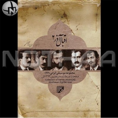 Collection of Iranian Music 26 - Eghbal Azar 2