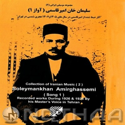 Collection of Iranian Music 02 - Soleymankhan Amirghasemi 1926