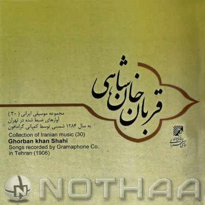 Collection of Iranian Music 30 - Ghorbankhan Shahi 1906