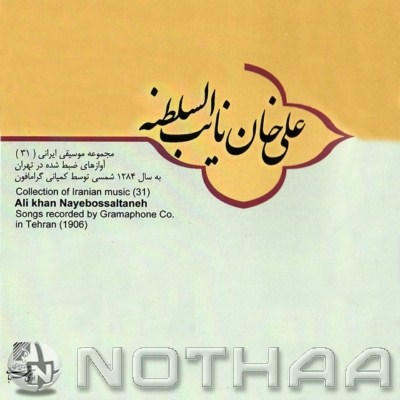 Collection of Iranian Music 31 - Alikhan Nayeb Saltaneh 1906