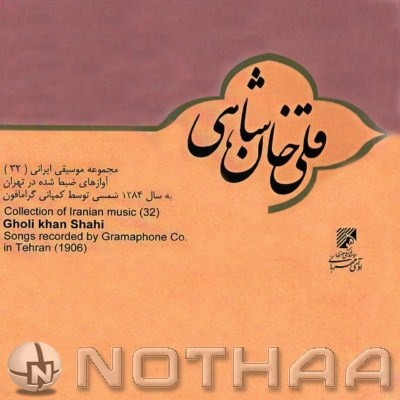 Collection of Iranian Music 32 - Gholikhan Shahi 1906