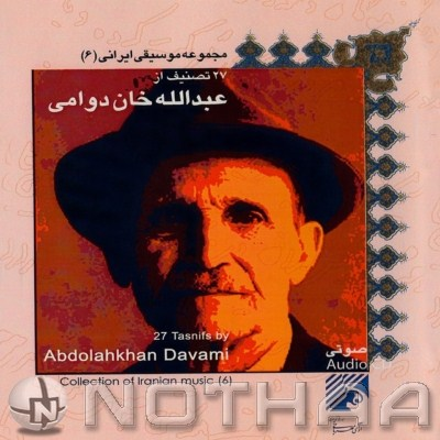 Collection of Iranian Music 06 - Abdollah Davami
