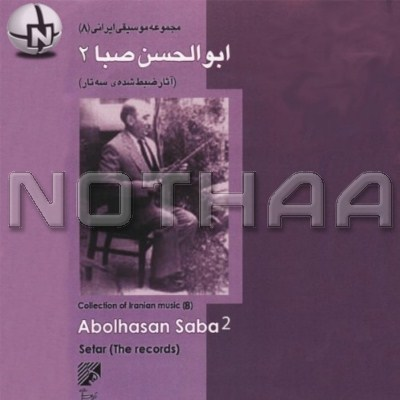 Collection of Iranian Music 08 - Abolhasan Saba 2