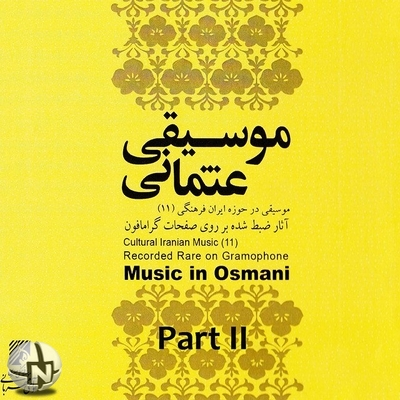 Album 11 - Music from Usmani II (Sami, Mamdooh, Arif)