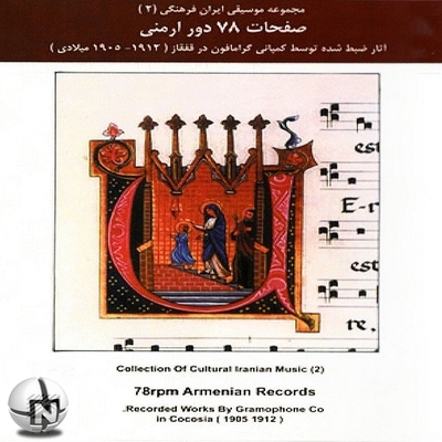 Album 2 - Armenian Music