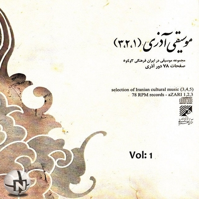 Album 3 - Music of Azerbaijan I (Jabbar Qaryaghdi Oglu) (Records in Qafzaf 1905-1912)