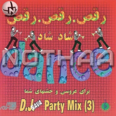 Various Artists - DJ Nava Party Mix 3