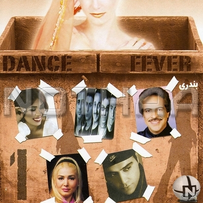 Various Artists - Dance Fever, Vol 1 (Bandari)