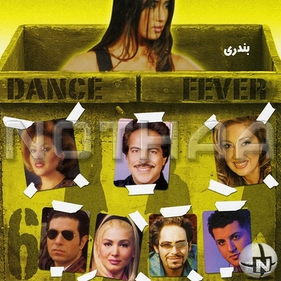 Various Artists - Dance Fever, Vol 6 (Bandari)