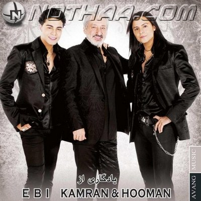 Ebi - Remembrance of Ebi & Kamran va Hooman