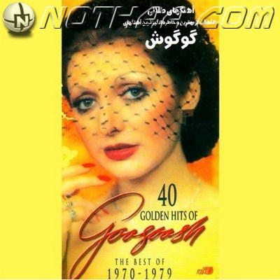 Googoosh - 40 Golden Hits (4 CDs)