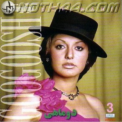 Googoosh - Do Mahi