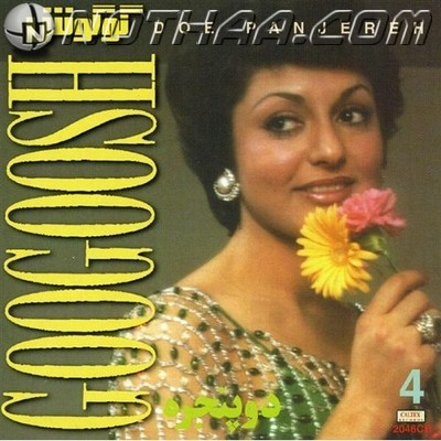 Googoosh - Do Panjereh