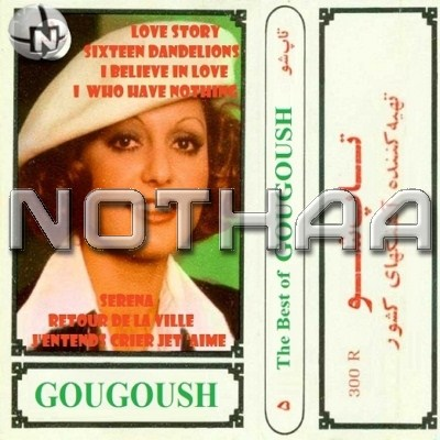Googoosh - Foreign Songs