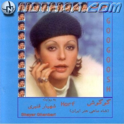Googoosh - Harf