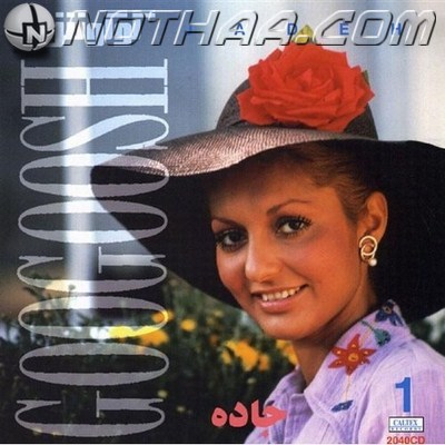 Googoosh - Jaddeh