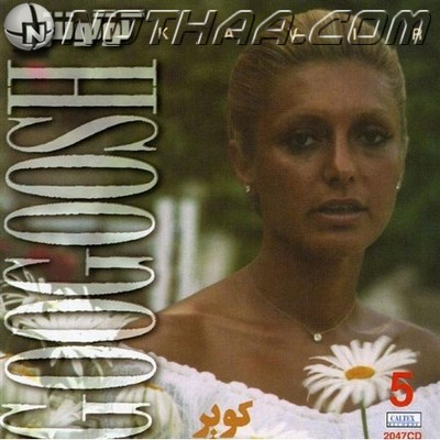 Googoosh - Kavir