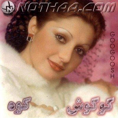 Googoosh - Kooh
