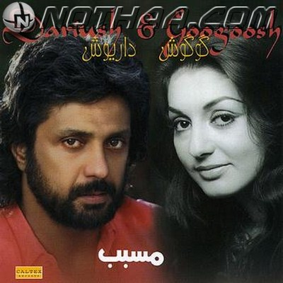 Googoosh - Mosabeb (Ft Dariush)