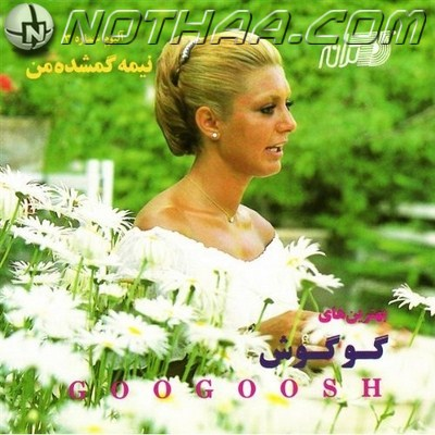 Googoosh - Nimeye Gomshodeye Man