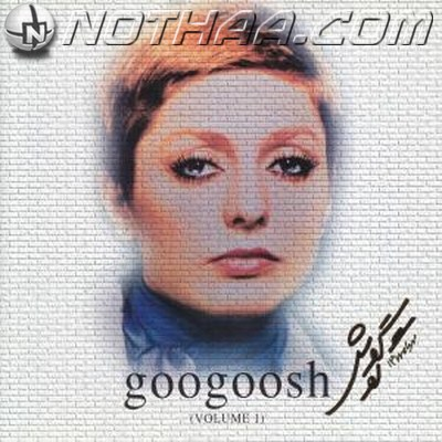 Googoosh - Volume 1