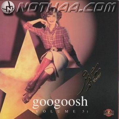 Googoosh - Volume 5