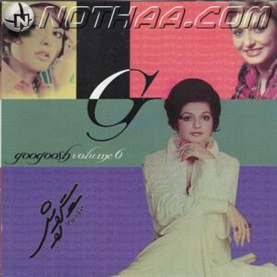 Googoosh - Volume 6