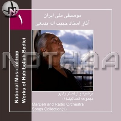 Works of Habibollah Badiei 01 - Marzieh - Radio Orchestra-Songs Collection 1