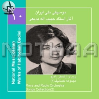 Works of Habibollah Badiei 10 - Roya - Radio Orchestra-Song Collection 2