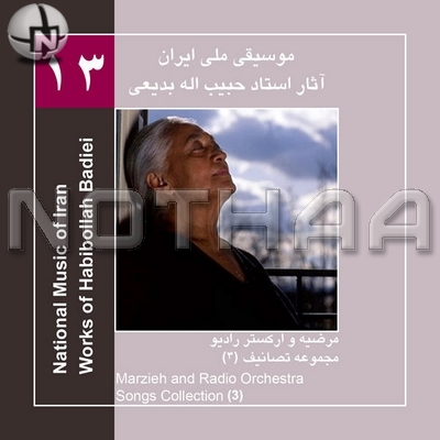 Works of Habibollah Badiei 13 - Marzieh - Radio Orchestra-Songs Collection 3