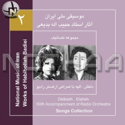 Works of Habibollah Badiei 02 - Delkash, Elaheh with Accompaniment of Radio Orchestra-Songs Collection