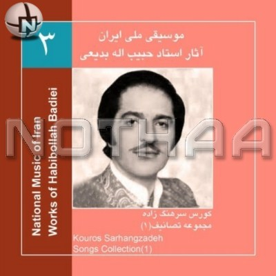 Works of Habibollah Badiei 03 - Kouros Sarhangzadeh - Radio Orchestra-Songs Collection 1