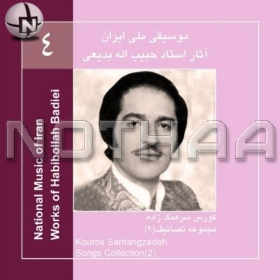 Works of Habibollah Badiei 04 - Kouros Sarhangzadeh - Radio Orchestra-Songs Collection 2