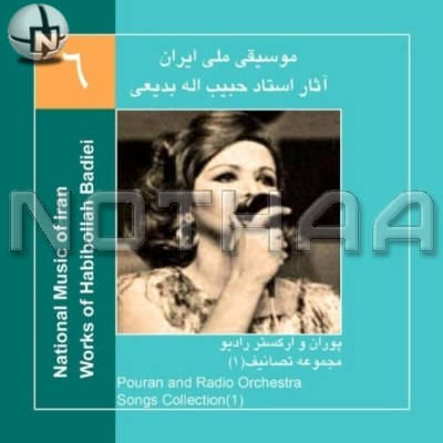 Works of Habibollah Badiei 06 - Pouran - Radio Orchestra-Song Collection 1