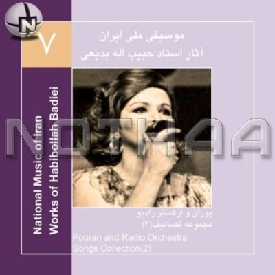 Works of Habibollah Badiei 07 - Pouran - Radio Orchestra-Song Collection 2