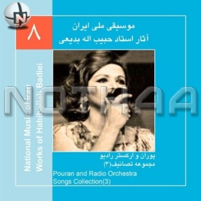 Works of Habibollah Badiei 08 - Pouran - Radio Orchestra-Song Collection 3