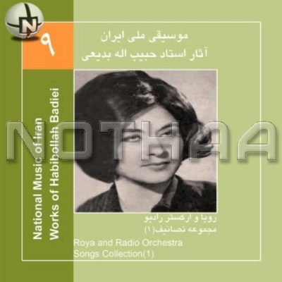 Works of Habibollah Badiei 09 - Roya - Radio Orchestra-Song Collection 1