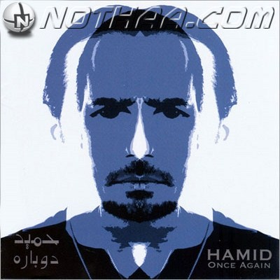 Hamid - Dobareh (Once Again)