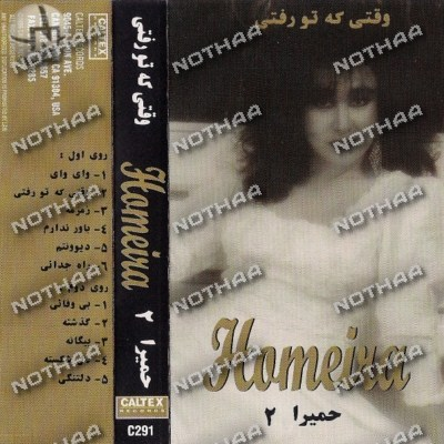 Homeyra - Vaghti Ke To Rafti
