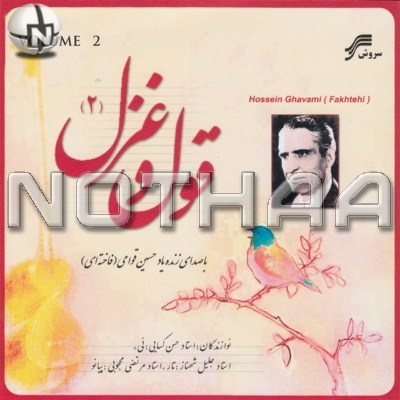 Hossein Ghavami - Gholo Ghazal 2 (Records of 1955)