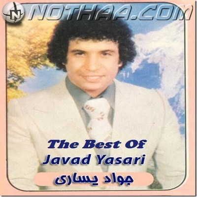 Javad Yasari - Best of Yasari