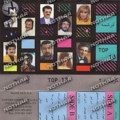 Various Artists - Kereshmeh 2 (Cassette)