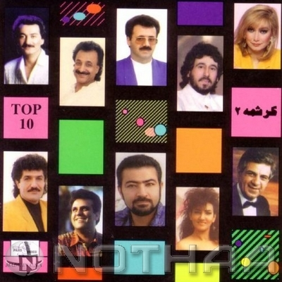 Various Artists - Kereshmeh 2