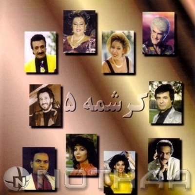 Various Artists - Kereshmeh 5