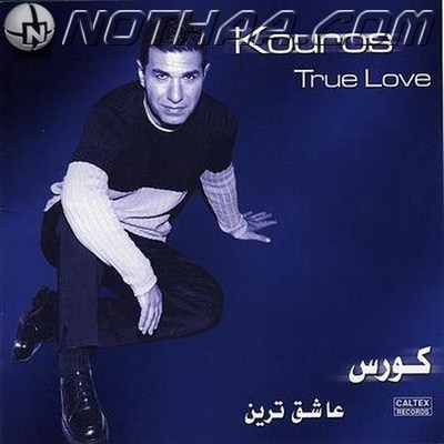 Kouros - Asheghtarin (True Love)
