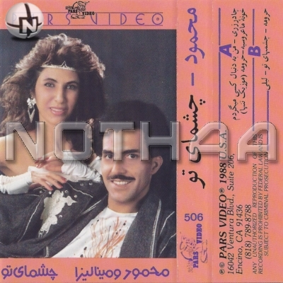 Mahmoud Ghorbani - Cheshmaye To (Cassette)