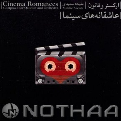 Maliheh Saeedi & Faraz Taali - Cinema Old Song Romances