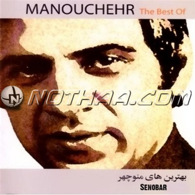Manouchehr Sakhaee - Best Of CD 2