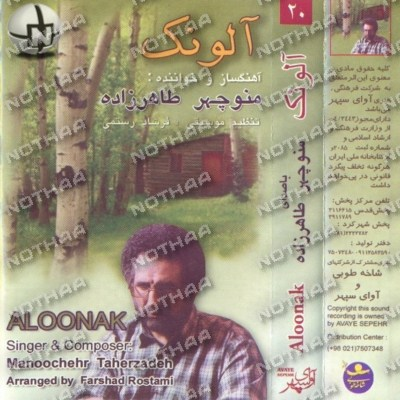 Manouchehr Taherzadeh - Aloonak (New Version)